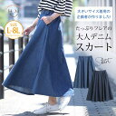 大きいサイズ レディース スカート | 「大きいサイズの企画者が作りました!」たっぷり フレア ロング デニム スカー…
