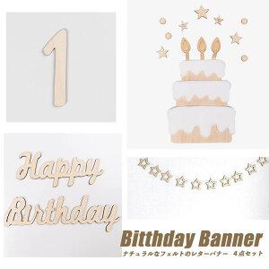 【白い風船10枚付き】ナチュラルなフェルトのレターバナー4点セット 誕生日 バースデー Birthday バナー 装飾 飾り シンプル ナチュラル フェルト ケーキ
