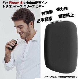 オリジナルプルームエス シリコンケース 耐衝撃 指紋防止 超薄型ケーブル充電対応 (ブラック)