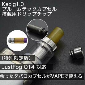 【AMARITU・オリジナル品】限定カラー!Kecig1.0 プルームテックカプセル 搭載用ドリップチップ Kecig1.0 プルームテックカプセル 搭載用ドリップチップ