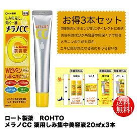 【お得3本セット】ロート製薬 ROHTO メラノCC 薬用しみ集中美容液 20ml ニキビ痕が気になる肌にもうるおいを!