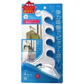 aisen 吸盤 シャツハンガー フック LK441 便利グッズ ハンガー 洗濯 物干し 室内 簡単 お風呂 キッチン 窓ガラス 衣類 タイル マルチフック