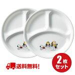 コレールスヌーピーランチ皿(大)2枚組ランチプレート仕切り強化ガラス割れにくいお皿食器SNOOPYピーナッツ26cmCP9943