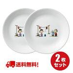 コレールスヌーピー中皿2枚組強化ガラス割れにくいお皿食器SNOOPYピーナッツ21.5cmCP9942