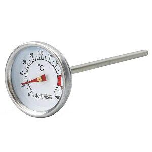 キャプテンスタッグ(CAPTAIN STAG) バーベキュー BBQ用 燻製器 スモーカー用温度計 スモーク対応M-9499 温度計 温度 キャンプ アウトドア 燻製器 アルミ 耐熱 自家製 くん製 簡単 安全 屋外