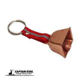 キャプテンスタッグ CAPTAIN STAG 登山 ハイキング 熊よけ すず ミニ M-9446 アウトドア キャンプ ベル 鈴 防犯 リング 呼び鈴 便利 ハイキング レジャー ミニサイズ