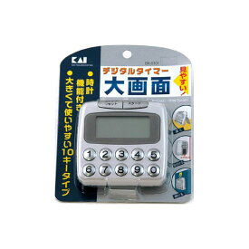 貝印 kai デジタル タイマー 大画面 10キー DK-5101 時計機能 キッチンタイマー 見やすい マグネット スタンド フック穴 文字見やすい 大きい キッチン 台所 便利 料理 時間 タイマー 調理
