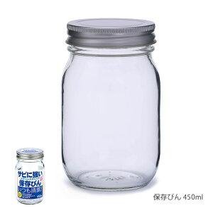 セラーメイト 保存びん 450ml ステンレスキャップ 日本製 228106 星硝 Seisho ボトル 保存容器 ガラス キャニスター サビにくい 調味料 密閉 保管 ビン 瓶 透明 フタ付き ボトル 台所 中身 見える