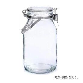 セラーメイト 取手付密封びん 2L 日本製 220308 星硝 Seisho ボトル 保存容器 ガラス キャニスター パッキン 調味料 密閉 保管 ビン 瓶 透明 フタ付き ボトル 台所 中身 見える 冷蔵庫 ふた ガラス瓶 ジャム