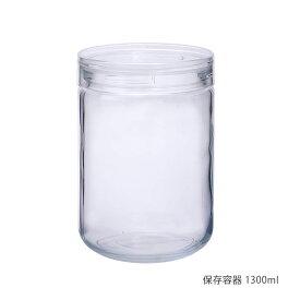 セラーメイト 保存容器 1300ml チャーミークリアー L1 日本製 221121 星硝 Seisho ボトル 保存容器 ガラス キャニスター パッキン 調味料 保管 ビン 瓶 透明 フタ付き ボトル 台所 中身 見える 冷蔵庫 ふた ガラス瓶 ジャム