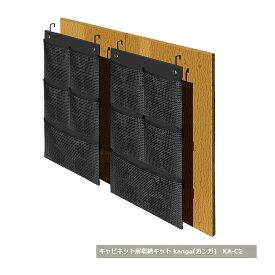 積水樹脂 KANGA キャビネット 扉収納 キット KA-C2 カンガ 棚 収納 背面 ドア収納 サニタリー キッチン メッシュポケット 取り付け簡単 開き戸 フック 中身が見える 整理 片付け たな 便利 ポケット2枚 セット 省スペース