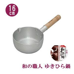 谷口金属 日本製 和の職人 ゆきひら鍋 シルバー 16cm 容量 1.2L IH ガス火兼用 両方 使える 兼用 軽い 使い易い 熱伝導 が よい アルミニウム製 雪平鍋 強度 味噌汁 鍋 加熱 耐食性 調理 料理 キッ