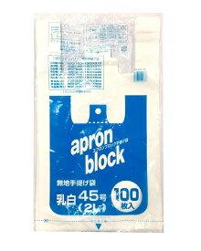 オルディ レジ袋 乳白 半透明 2L 45×53cm マチ15cm 厚み0.02mm 西日本45号 東日本45号 エプロンブロック ポリ袋 EB-W45-100 100枚入 手提げ 持ち手 取っ手 45号(2L)100P  EB-W45-100 コンビニ袋 買いまわり