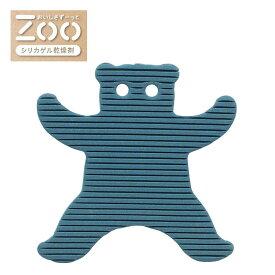 東和産業 シリカゲル Zoo(ズー) 乾燥剤 くま 食品用 動物 かわいい おしゃれ パスタ 保存容器 入れるだけ