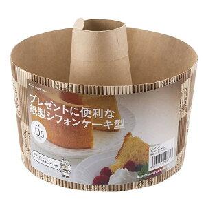 貝印 紙製 シフォンケーキ型 プレゼントに便利 Kai House Select DL-6137