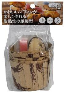 貝印 耐熱 紙製型 マフィン型 小 13cm 5セット( ラッピング袋 付き) Kai House Select DL-6175