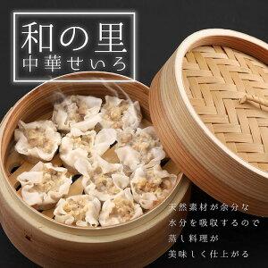 中華せいろ 18cm H-5713 パール金属 和の里 かわいい おしゃれ 本格的 蒸し料理 中華 小籠包 蒸し器