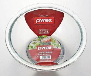 PYREX ボウル 940ml CP-8557 パイレックス ボール 強化ガラス 電子レンジ オーブン 冷凍庫 食洗機