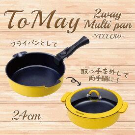 ToMay マルチパン 24cm 2〜3人用 イエロー フライパンにも鍋にもなる 取っ手が取れる かわいい おしゃれ 和平フレイズ トゥーメイ RB-1722 新生活 一人暮らし
