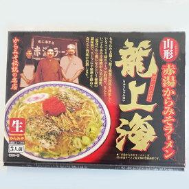 赤湯からみそらーめん龍上海 3食入 箱