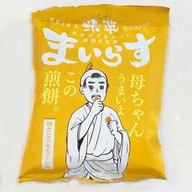 酒田米菓 まいらす 焼きとうもろこし味