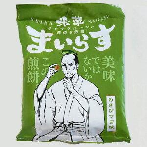 酒田米菓 まいらす わさびマヨ味
