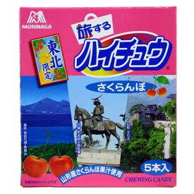 東北限定 山形産さくらんぼ果汁を使用した さくらんぼハイチュウ 5本入
