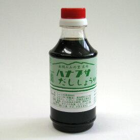 ハナブサ醤油 だししょうゆ 300ml