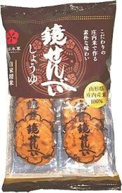 酒田米菓 山形県庄内産米100%使用 鏡せんべい しょうゆ味 2枚×10袋