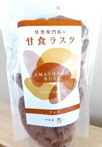 甘食ラスク 100g入(黒糖・牛乳・紅茶・黒糖ピーナツ・チョコ・レーズン)