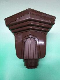 飾り集水器すかし105 105×60 しんちゃ 新茶 KQ5748 パナソニック 雨樋