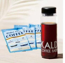 カルディ どこでも!ウォータードリップコーヒーセット