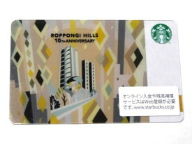 スターバックス カード 六本木ヒルズ 10周年