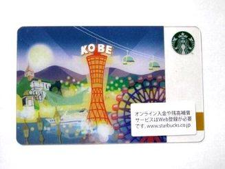 スターバックス カード 神戸