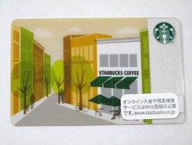 スターバックス カード カフェ 景色