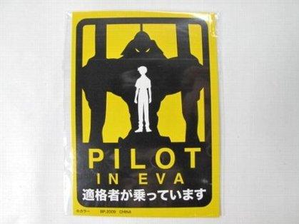 エヴァンゲリオン ステッカー 車にもOK Pilot in EVA