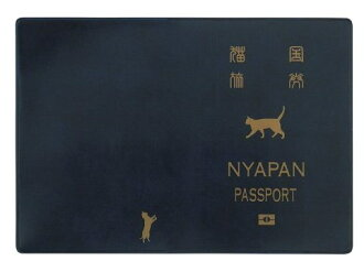 Funny gadgets NYAPAN Passport cover