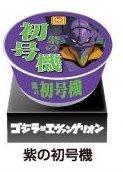 エヴァ × ゴジラ フタのせフィギュア 紫の初号機