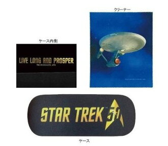 Star trek BEYOND glasses case & cleaner cross