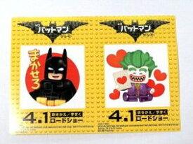 LEGO バットマン ステッカー