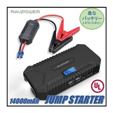 ZAK RAVPOWER ジャンプスターター 12V車用 14000mAh モバイルバッテリー