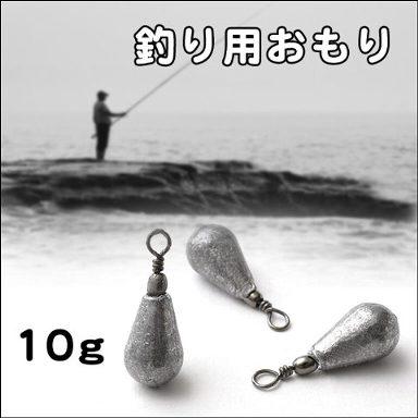 フィッシング 釣りグッズ 釣り用おもり 10g 100個入りセット