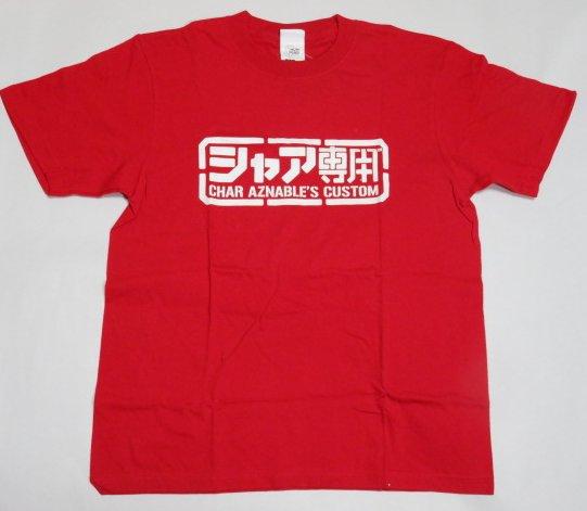 ZAK ガンダム シャア専用 Tシャツ M