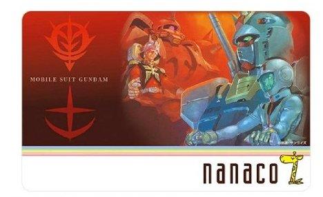ガンダム ナナコカード TYPE-A 安彦良和氏画稿 カードのみ