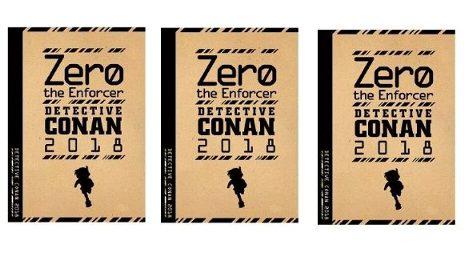 名探偵コナン ゼロの執行人 クラフト表紙ノート 3冊セット