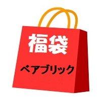 福袋 ベアブリック 当店通常5000円分が2000円