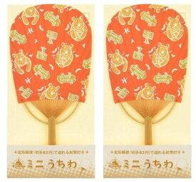 ディズニーストア限定 竹うちわ 封筒付き プーさん 団扇がはがきにもなる 2個セット