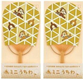 ディズニーストア限定 竹うちわ 封筒付き チップ&デール 団扇がはがきにもなる 2個セット