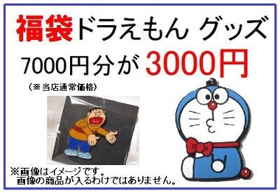 福袋 ドラえもん グッズ 7000円分が3000円