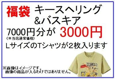 福袋 キースへリング&バスキア 7000円分が3000円 LサイズのTシャツ2枚入ります